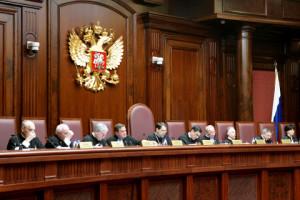 Конституционный-суд-РФ